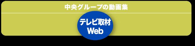 中央グループの動画集 テレビ取材Web
