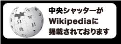 中央シャッターがWikipediaに掲載されております。