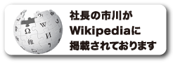 社長の市川がWikipediaに掲載されております。