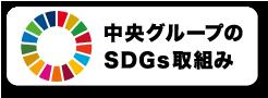 中央グループのSDGsの取組み
