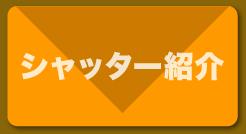 シャッター紹介