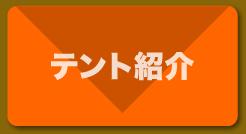 テント紹介