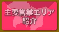 主要営業エリア紹介