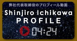 弊社代表取締役のプロフィール動画 Shinjiro Ichikawa PROFILE